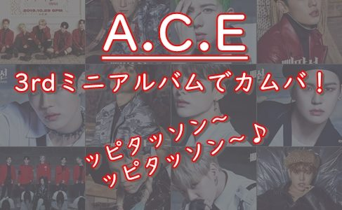 【A.C.E】3rdミニアルバム「UNDER COVER : THE MAD SQUAD」リリースでカムバックです!