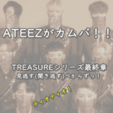 ATEEZ TREASURE EP.FIN : All To Action