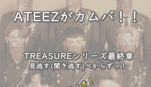 【ATEEZ】10月8日1stフルアルバム「TREASURE EP.FIN : All To Action」をリリースしカムバック!まとめ