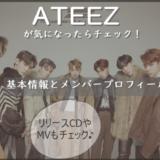 【ATEEZ(エイティーズ)】基本プロフィール