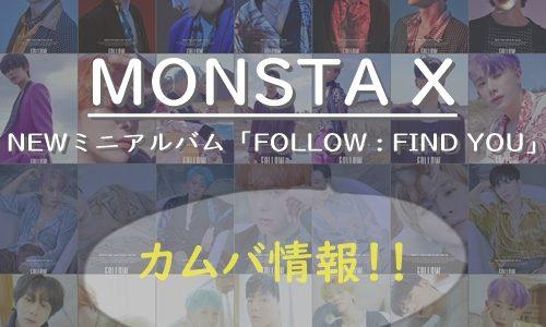 【MONSTA X】NEWミニアルバム「FOLLOW : FIND YOU」10月28日リリース決定♪