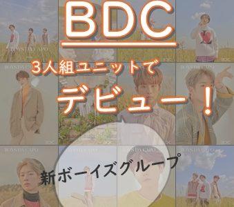 【BDC】BRANDNEW MUSICから新ボーイズグループがデビューするよ!