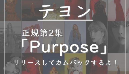 10月28日【少女時代 テヨン】2ndフルアルバム「Purpose」 リリースでカムバック!