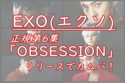 【EXO(エクソ)】6thフルアルバム「OBSESSION」をリリースしカムバック!