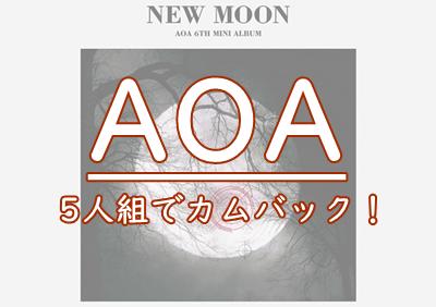 【AOA】6th Mini Album「New Moon」リリースしてカムバックですよ~♪