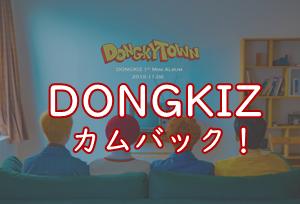 【DONGKIZ】1stミニアルバム「DONGKY TOWN」リリースでカムバックです!
