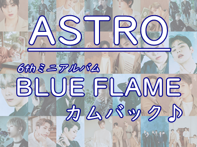 【ASTRO】6thミニアルバム「BLUE FLAME」リリースでカムバックです!