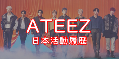 【ATEEZ(エイティーズ)】日本活動(イルカツ)