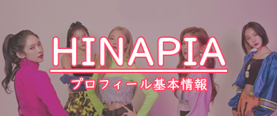 【HINAPIA(ヒナピア)】基本プロフィール