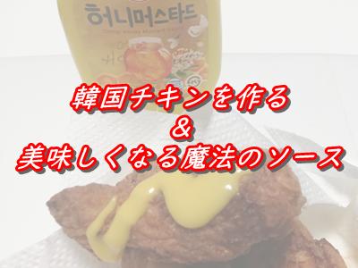 韓国のチキンが食べたい…日本で。家で。