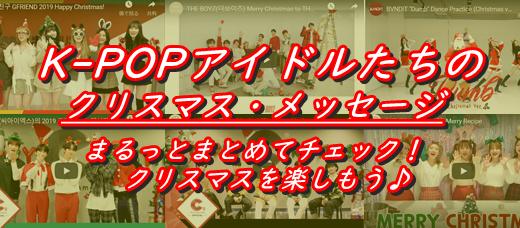クリスマスを盛り上げてくれるK-POPアイドルたちの動画【38組】まとめ!