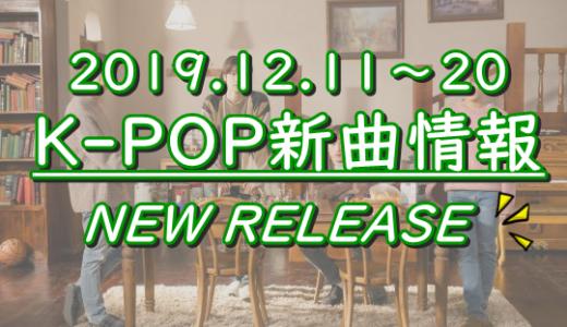 【K-POP新譜情報】2019.12.11~20【&雑談】