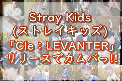 【Stray Kids(ストレイキッズ) 】新アルバム「Clé:LEVANTER」 でカムバック♪