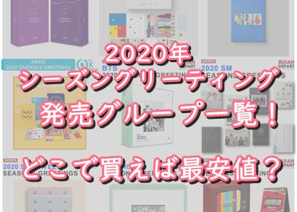 2020年はどのグループと一緒に過ごす?グリーティングカレンダー予約購入方法