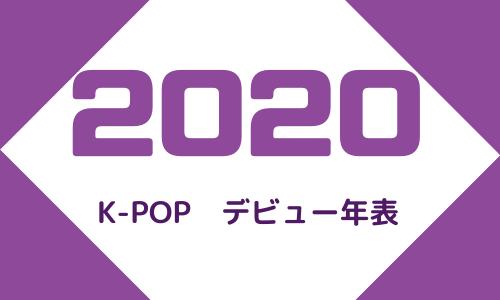 2020年デビューグループ&アーティストまとめ!