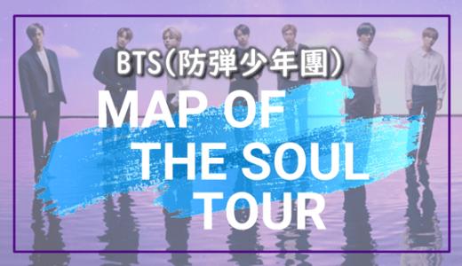 BTS(防弾少年団)ワールドツアー「MAP OF THE SOUL TOUR」開催【スケジュール】