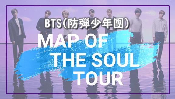 Bts 防弾少年団 ワールドツアー Map Of The Soul Tour 開催