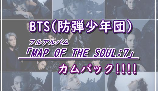 【BTS(防弾少年団)】フルアルバム「MAP OF THE SOUL : 7」をリリースしカムバック!!