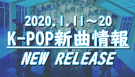 【K-POP 新譜情報】2020.1.11~20【新曲】