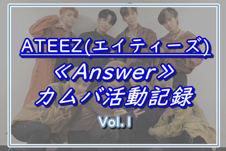 【ATEEZ(エイティーズ)】「Answer」活動記録-2020年1月-vol.1