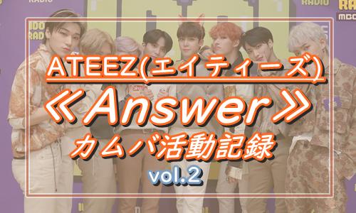 【ATEEZ(エイティーズ)】「Answer」活動記録-2020年1月-vol.2