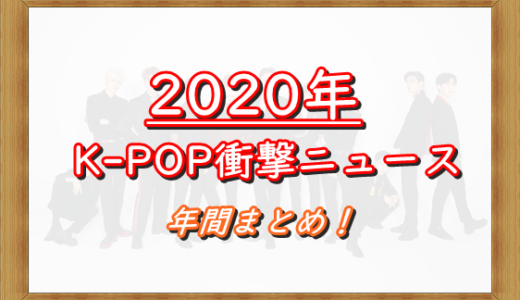 【2020年】K-POP衝撃ニュースまとめ
