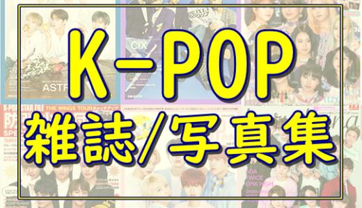 K-POP【雑誌・写真集・DVD】掲載情報まとめ