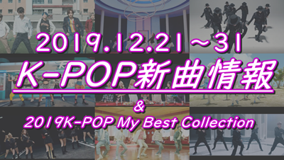 【K-POP 新譜情報】2019.12.21~31【2019マイベストランキング】