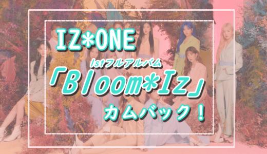 【IZ*ONE】初のフルアルバム「Bloom*Iz」をリリースしてカムバック