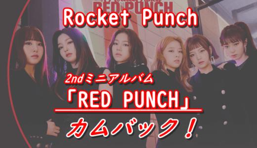 【Rocket Punch】2ndミニアルバム「RED PUNCH」をリリースしてカムバック♪