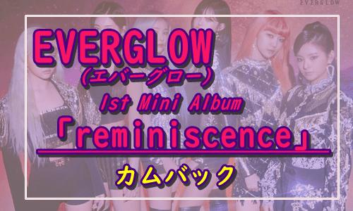 【EVERGLOW】2月3日1stミニアルバム「reminiscence」をリリース