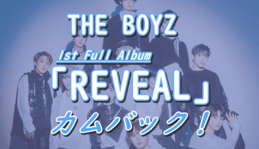 【THE BOYZ】1stフルアルバム「REVEAL」をリリースしカムバック!