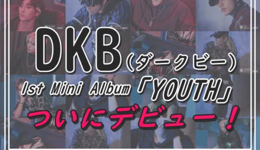 【DKB】1stミニアルバム「YOUTH」リリースでデビューしますよ~☆