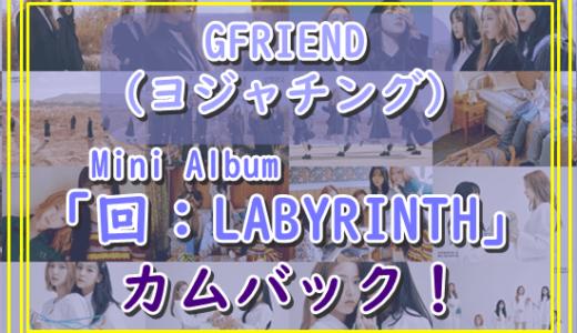 【GFRIEND(ヨジャチング)】ミニアルバム「回:LABYRINTH」でカムバックです!