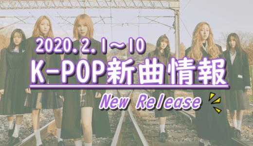 【K-POP新譜情報】2020.2.1~10【新曲/リリース】