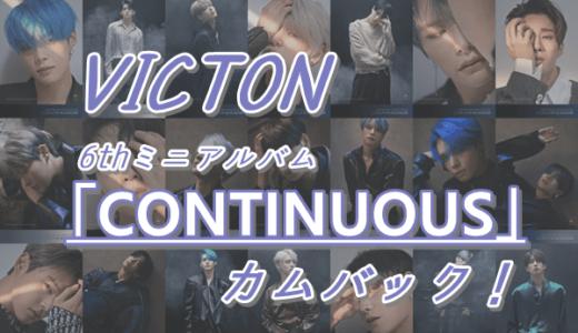 【VICTON】6thミニアルバム「CONTINUOUS」をリリースしてカムバック!