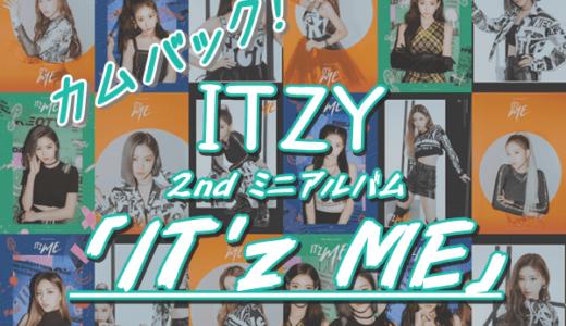 【ITZY】2ndミニアルバム「IT'z ME」をリリースしてカムバック♪