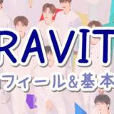 【CRAVITY(クラビティ)】基本プロフィール