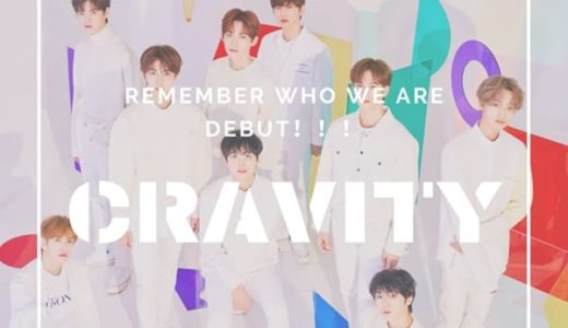 【CRAVITY】1stアルバム「HIDEOUT:REMEMBER WHO WE ARE–SEASON1.」をリリースしてデビュー!