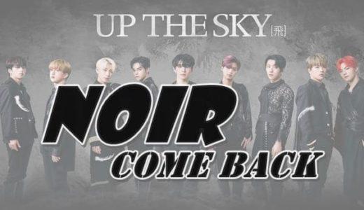 【NOIR】4thミニアルバム「UP THE SKY:飛」をリリースしてカムバック~
