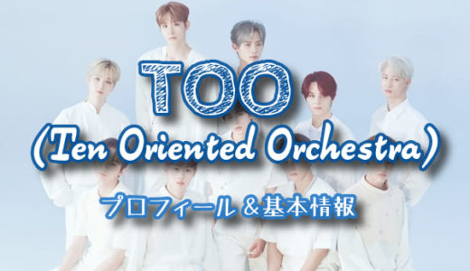 【TOO(Ten Oriented Orchestra)】基本プロフィール