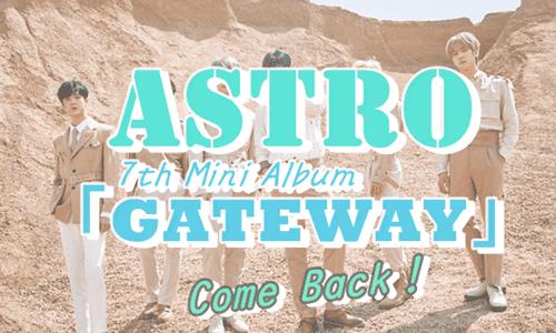 【ASTRO】7th Mini Album「GATEWAY」リリースでカムバックです!