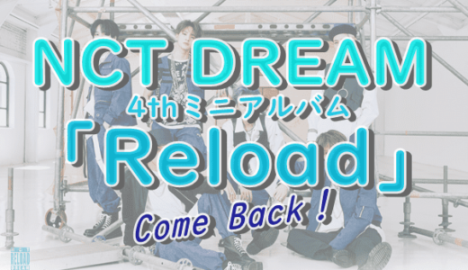 【NCT DREAM】4thミニアルバム「Reload」をリリースしカムバック