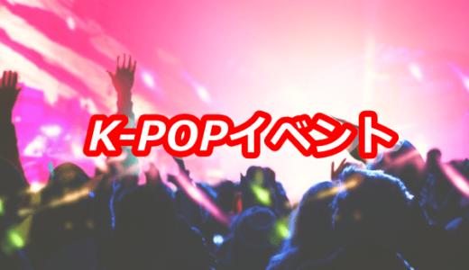 【2020年】K-POPイベント一覧