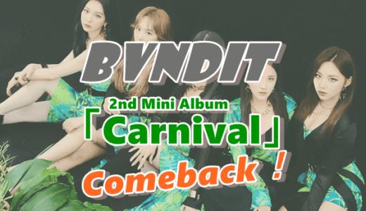 【BVNDIT】2ndミニアルバム「Carnival」リリースでカムバックです!