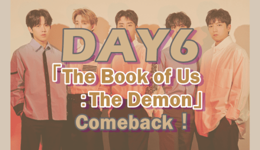【DAY6】6thミニアルバム「The Book of Us:The Demon」リリースでカムバック!