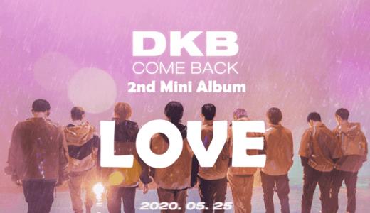 【DKB】2ndミニアルバム「LOVE」をリリースでカムバックです!