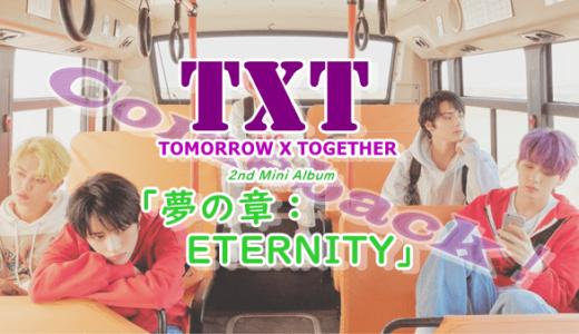【TXT(TOMORROW X TOGETHER)】2ndミニアルバム「夢の章:ETERNITY」でカムバック!