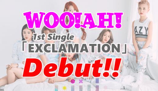 【woo!ah!】1stシングル「EXCLAMATION」でデビューします!