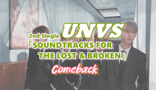 【UNVS】2ndシングル「SOUNDTRACKS FOR THE LOST & BROKEN」リリースでカムバック!